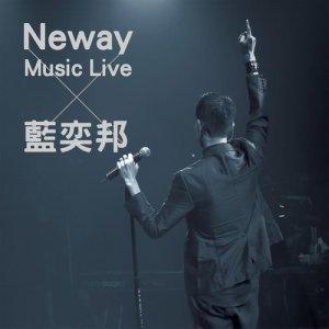 藍奕邦的專輯Neway Music Live x 藍奕邦