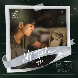 Park Won的專輯雖然是精神病但沒關係 (韓劇原聲帶Pt.3)