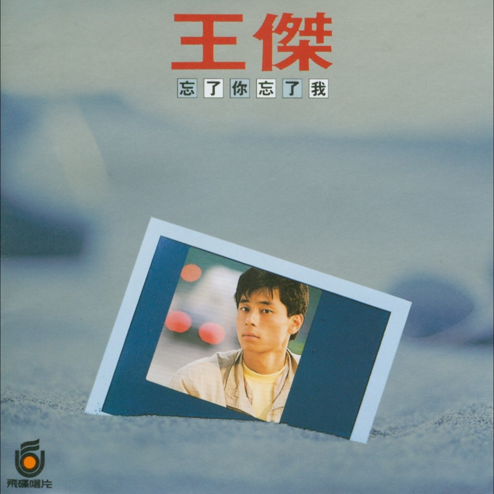 Your Name Is Written on My Heart 1988 王杰