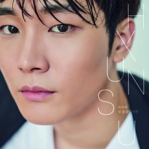 HYUN SU - if Instrumental dari album if