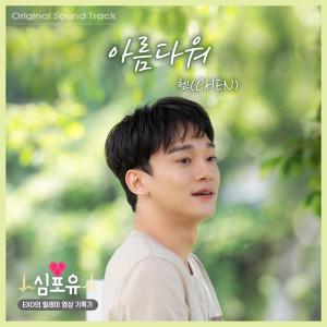 아름다워 Beautiful (심포유 Heart 4 U Original Soundtrack) dari CHEN