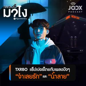 อัลบัม Txrbo แร็ปเปอร์ไทยกับเพลงปังๆ 'จำเลยรัก' และ 'น้ำลาย' ศิลปิน เพลงนี้มาไง? by Songtopia