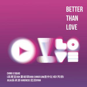 高爾宣 OSN的專輯Better Than Love