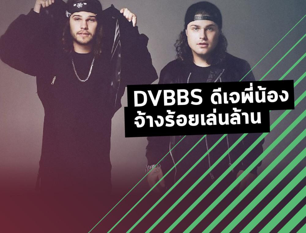 DVBBS ดีเจพี่น้องจ้างร้อยเล่นล้าน
