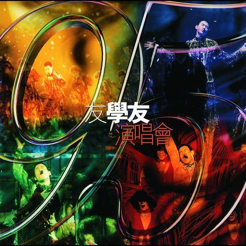 Huan Xiang 1995 张学友