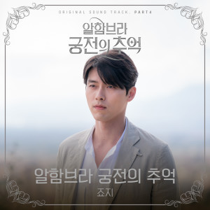 Memories of the Alhambra Original Television Soundtrack Pt.4 2019 george