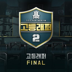 School Rapper2 Final 2018 고등래퍼