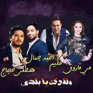 Album ولادك يا بلدى from Hakim
