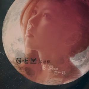G.E.M. 鄧紫棋的專輯多遠都要在一起