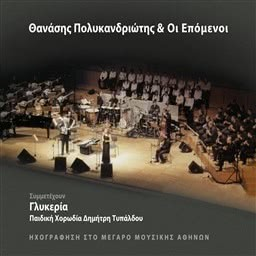 Listen to Minore tis Athinas song with lyrics from Thanasis Polykandriotis