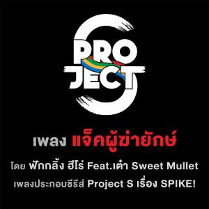 Album PLENG PRA GAUB SEE REE PRO JECT S RUANG SPIKE from ฟักกลิ้ง ฮีโร่