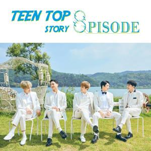 Teen Top的專輯TEEN TOP STORY : 8PISODE