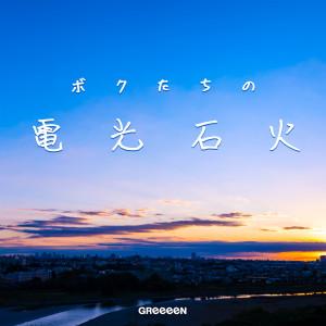 GReeeeN的專輯Soshi Soai