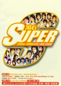 李聖傑的專輯滾石SUPER 2004-2005新歌+精選 超選集