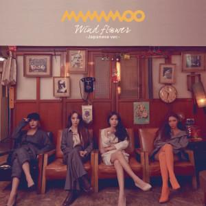 MAMAMOO的專輯Wind flower