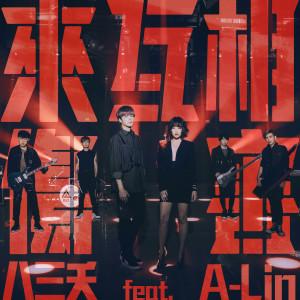 A-Lin的專輯來互相傷害 (feat. A-Lin)