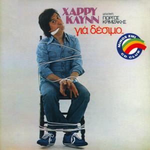 Gia Desimo 1978 Harry Klinn