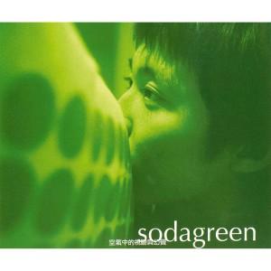 蘇打綠的專輯空氣中的視聽與幻覺