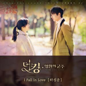 The King:Eternal Monarch (Original Television Soundtrack Pt.5) dari Ha Sung Woon