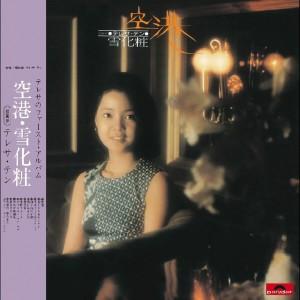 Back To Black Kong Gang / Xue Hua 2011 Teresa Teng (邓丽君)