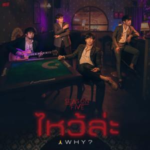 อัลบัม ไหว้ล่ะ (Why?) - Single ศิลปิน Season Five