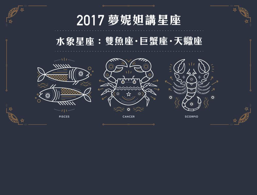 2017夢妮妲講水象星座!