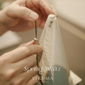 李閏珉 (YIRUMA)的專輯Spring Waltz