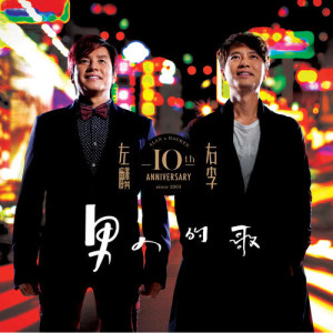 左麟右李的專輯左麟右李10th Ann -男人的歌