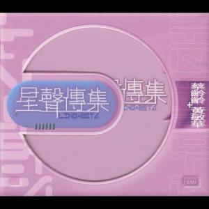 蔡齡齡的專輯EMI 星聲傳集之蔡齡齡與黃敏華