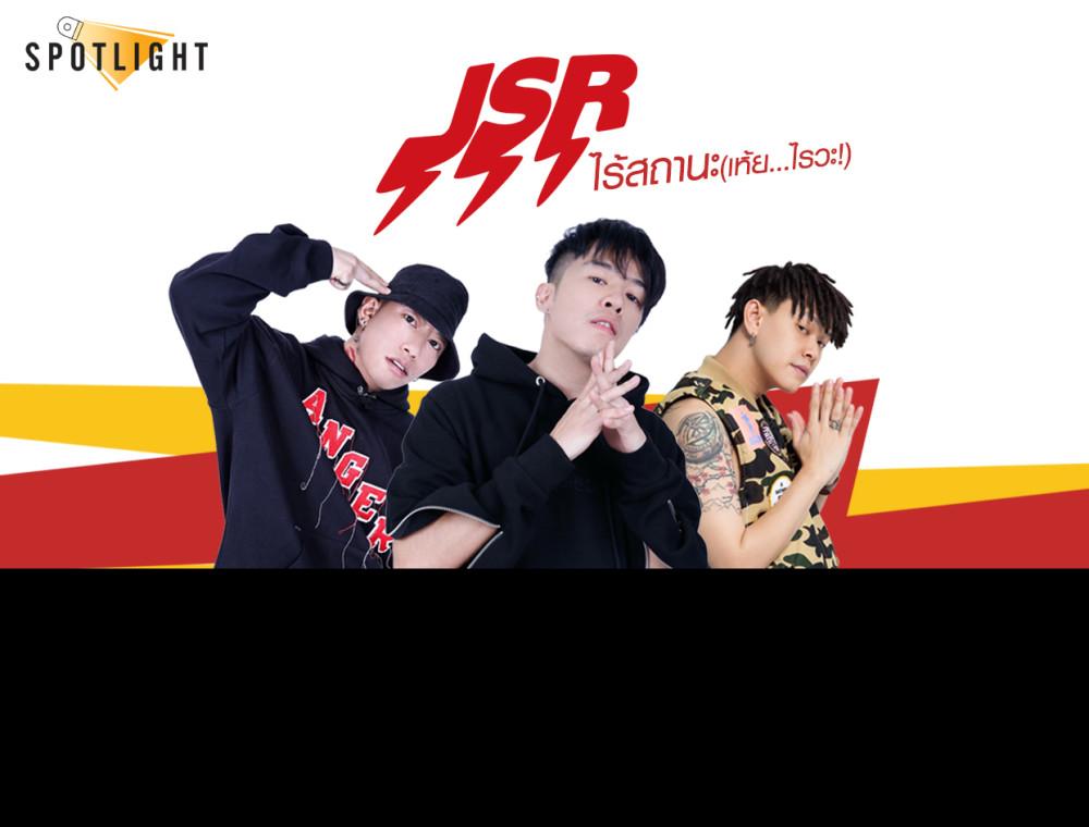 "JOOX Spotlight สามหนุ่มสายฮิปฮอป J$R กับซิงเกิลใหม่ล่าสุด ""ไร้สถานะ (เห้ย..ไรวะ!)"""