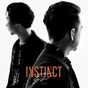 อัลบัม ยิ้ม - Single ศิลปิน Instinct