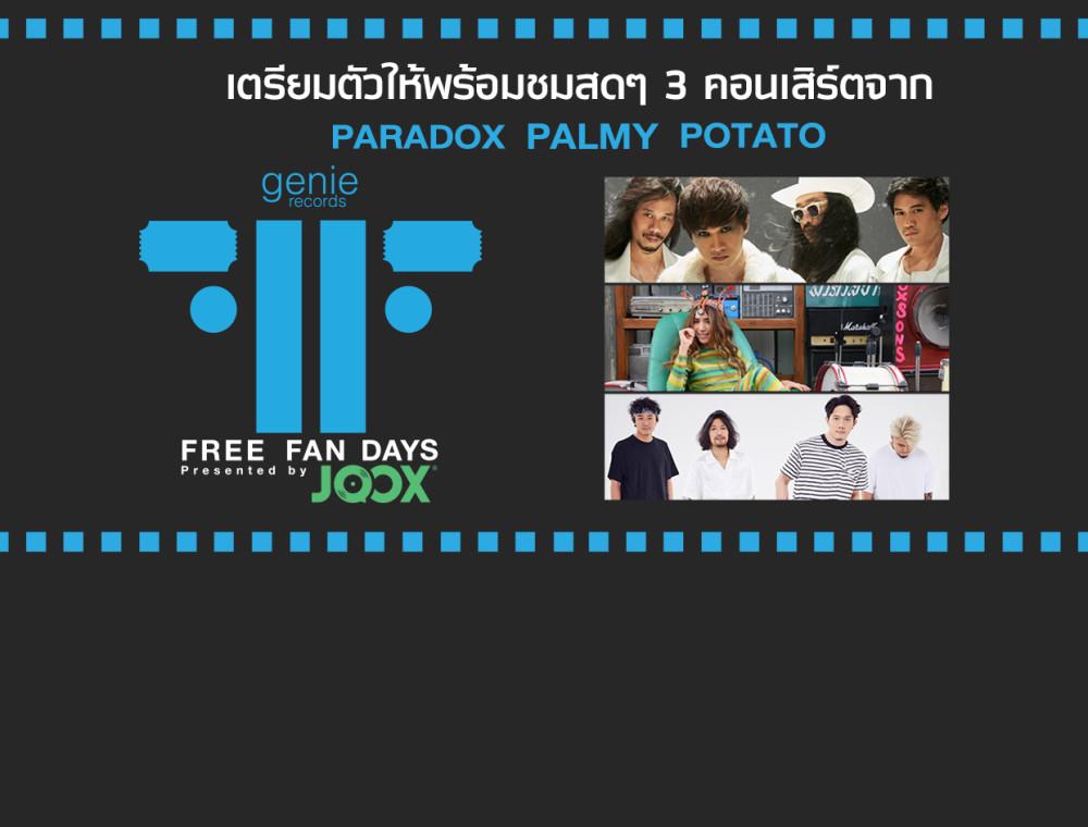 พบกับประสบการณ์สุดฟินกับ คอนเสิร์ต Free Fan Day ครั้งที่ 2 พร้อมใกล้ชิดสุด Exclusive ผ่าน Live Streaming ทาง JOOX