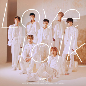 威神V的專輯Love Talk (English Version)