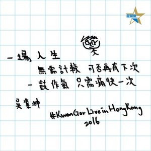 收聽吳業坤的一場人生歌詞歌曲