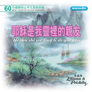 60分钟无休止中文圣教诗歌: 耶稣是我灵里的亲友 dari Priskila