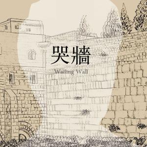 邰正宵的專輯哭牆