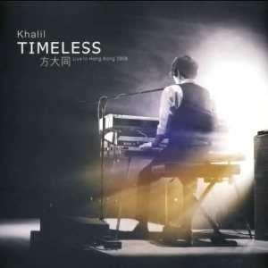 方大同的專輯Khalil Timeless Concert Live 2009