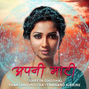 Album Apni Maati from Shreya Ghoshal