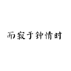 王宇良的專輯而寂於鍾情時
