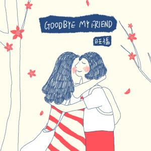 小旺福的專輯Goodbye My Friend