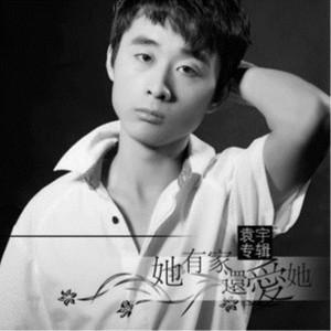 收聽袁宇的因為你是我的老婆歌詞歌曲