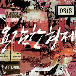 勇敢兄弟的專輯Attitude