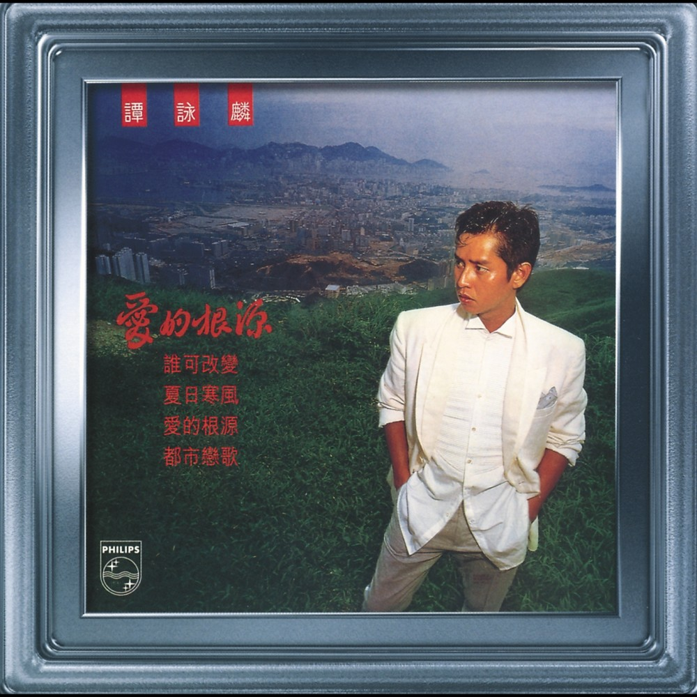 Jiu Hong Se De Xin 1984 Alan Tam