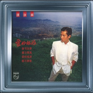 Ai De Jin Yuan 1984 谭咏麟