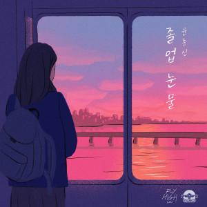 尹鍾信的專輯졸업 눈물