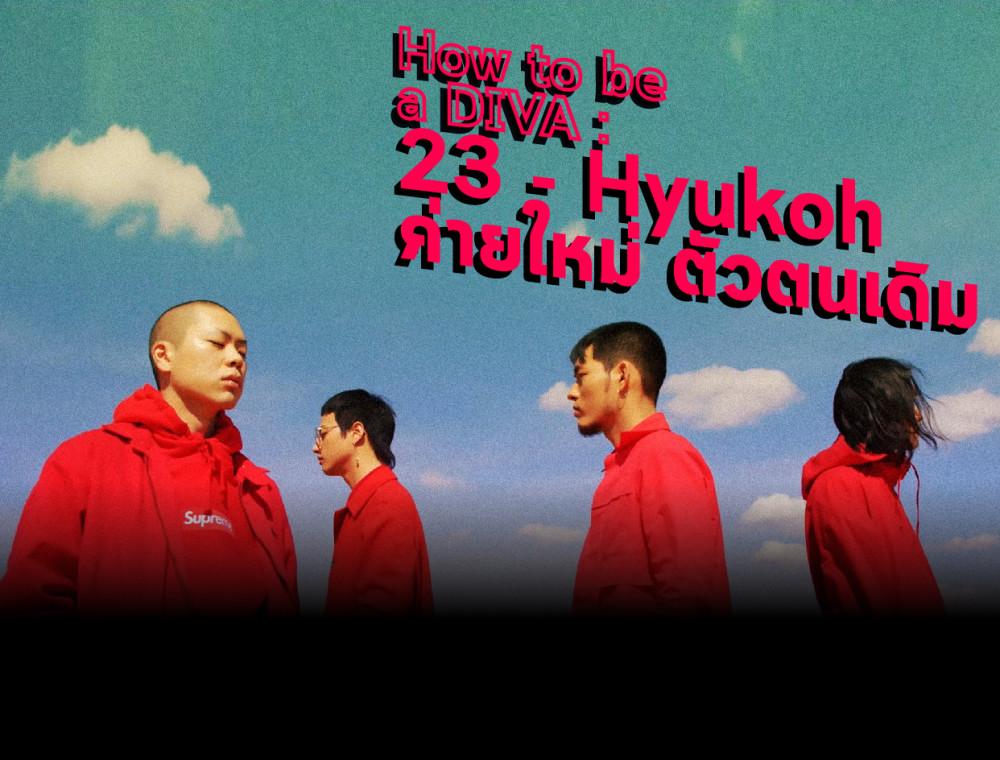 """ค่ายใหม่แต่ตัวตนเดิม กับอัลบั้มใหม่ของ Hyukoh  """" 23 """""""