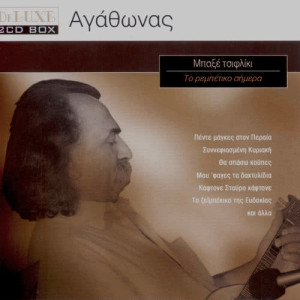 Album The Garden: The Very Best from Agathonas Iakovidis