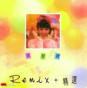 陳慧嫻的專輯BTB-陳慧嫻REMIX+精選