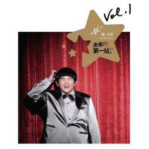 收聽林育羣的WEI LAI DE DI YI ZHAN+TUI BIAN+YI GE REN SHENG HUO+XING XING (I AM NOT A STAR)歌詞歌曲