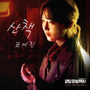 Pyo Ye Jin的專輯散步(《模範出租車》OST Part.3)